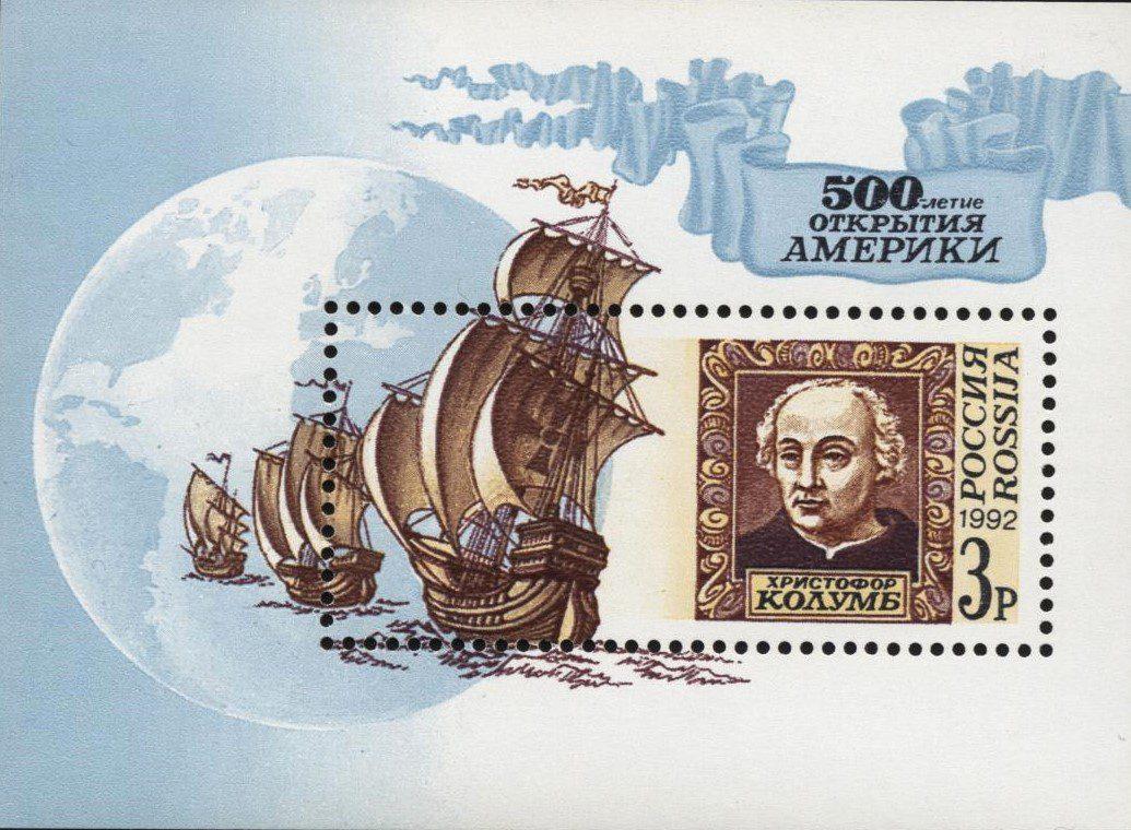 500-летие открытия Америки (Россия, 1992)