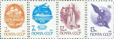Марки СССР - 13 стандартный выпуск