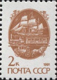 СССР – тринадцатый стандартный выпуск (1991)