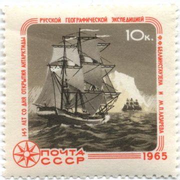 Марка 145 лет со дня открытия Антарктиды