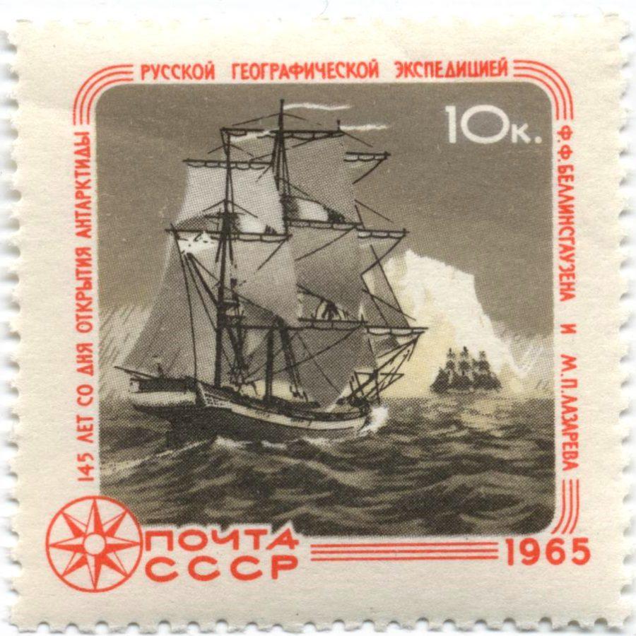 145 лет открытия Антарктиды (СССР, 1965)