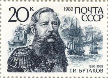 Марка Г.И. Бутаков