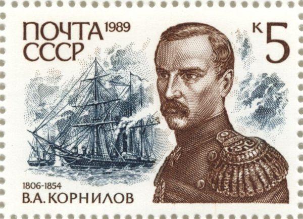 Марка В.А. Корнилов