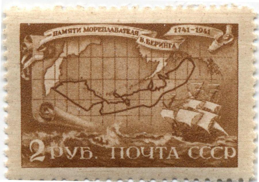 Марка памяти Беринга 1943