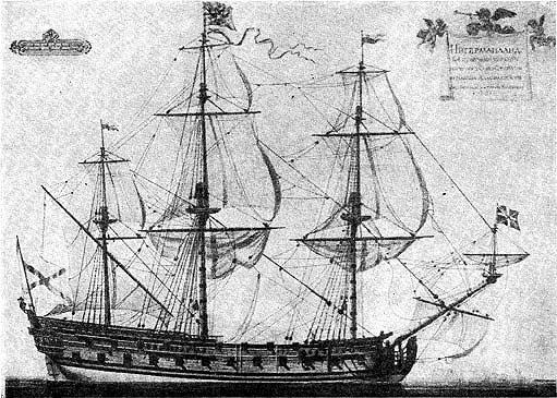 «Ингерманланд», 1715 г. (реконструкция И. Иванова и А. Константинова)