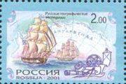 Открытие Антаркдиды - Марка России 2001