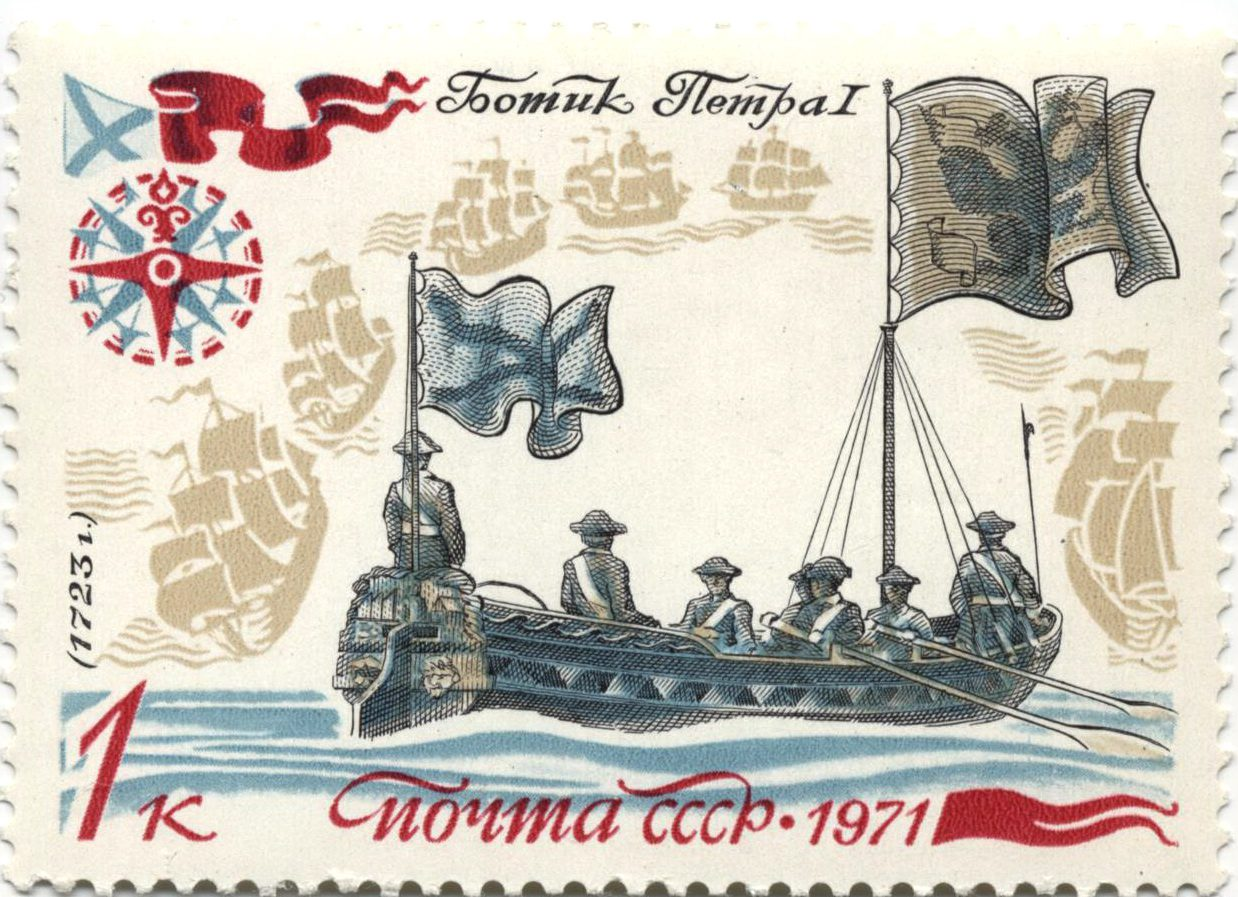 Ботик Петра I (СССР, 1971)