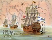 Марка 300 лет Андреевскому флагу
