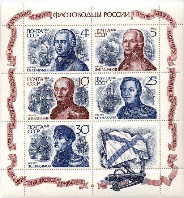 Марка Флотоводцы России