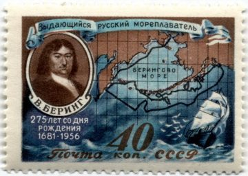 В. Беринг. 275 лет со дня рождения