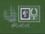Марка СССР 150 лет первой почтовой марке