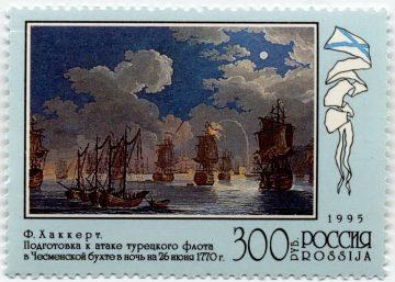 """Ф. Хаккерт """"Подготовка к атаке турецкого флота в Чесменской бухте в ночь на 26 июня 1770 г."""""""