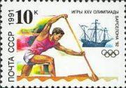 Марка СССР Олимпиада в Барселоне