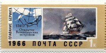 Плавание Беринга Марка СССР 1966