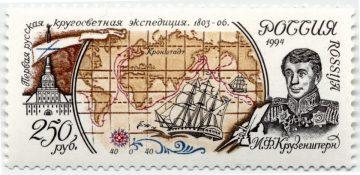 Марка И.Ф. Крузенштерн (1770-1846). 1-я русская кругосветная экспедиция