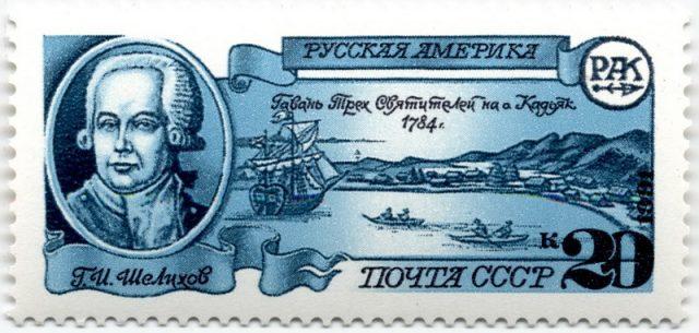 Марка Русская Америка - Шелихов