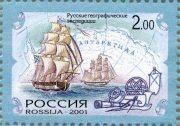 Открытие Антарктиды - Марка России 2001