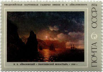Айвазовский марка Георгиевский монастырь