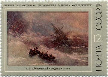 Айвазовский марка Радуга