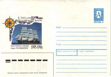 Крузенштерн конверт 1995