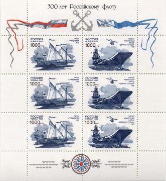 Малый лист 300 лет российскому флоту