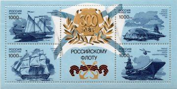 Почтовый блок 300 лет Российскому флоту