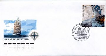 Крузенштерн конверт кругосветное плавание