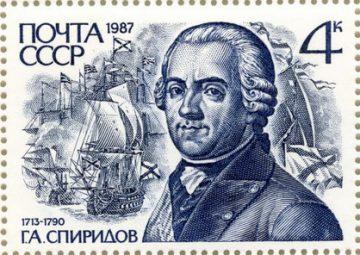 Адмирал Спиридов марка