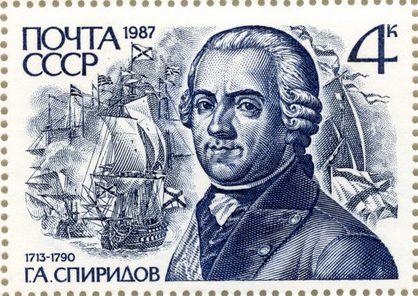 Адмирал Свиридов марка