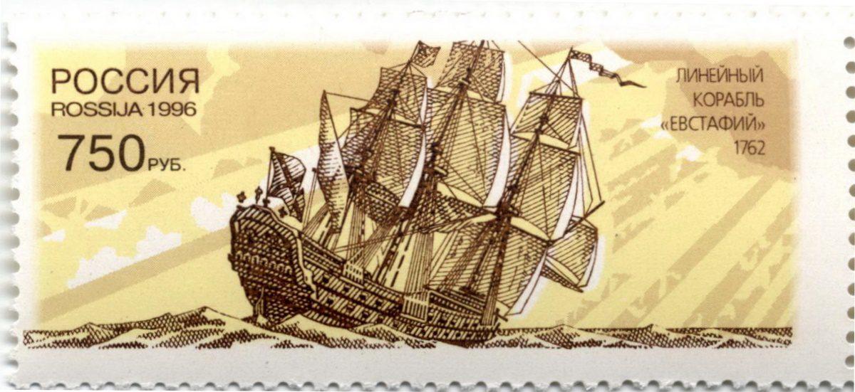 Линейный корабль Евстафий (Россия, 1996)