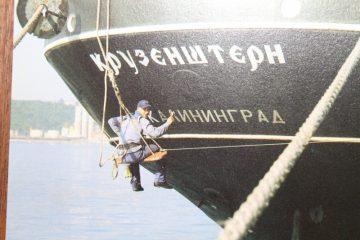 Крузенштерн Калининград