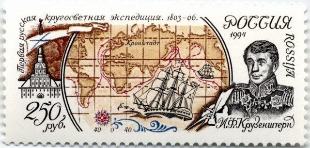 Марка Первое русское кругосветное путешествие