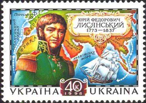Марка Лисянский Украина