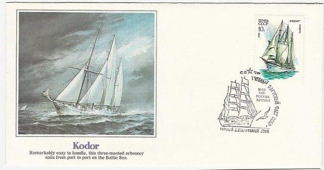 Кодор марка и открытка