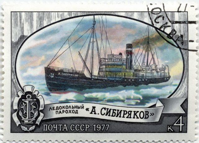 Марка ледокол Сибиряков