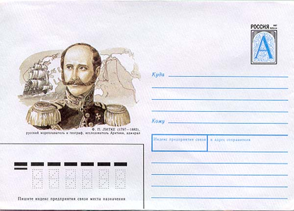 Литке конверт 1997