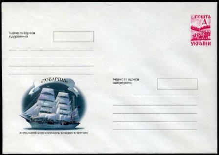 Товарищ конверт Украина