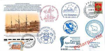 Адмирал Тегетгофф конверт