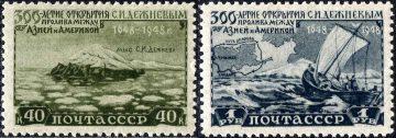 Марки Дежнев 1949