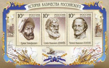 марки История казачества российского