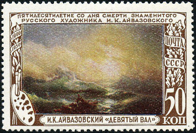 Айвазовский И.К. «Девятый вал»