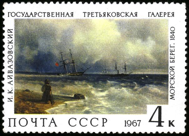 И.Айвазовский. Морской берег