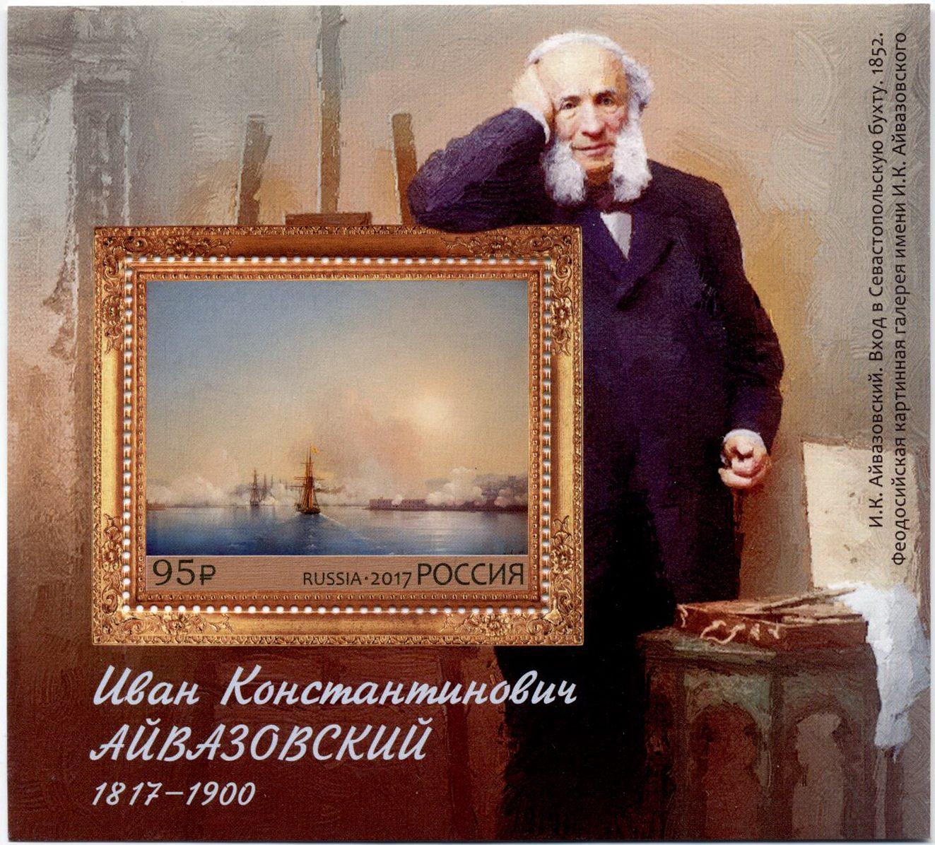 И. К. Айвазовский на марках России и СССР