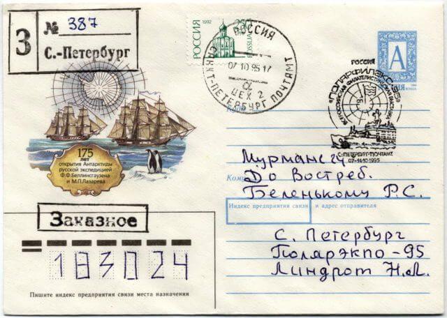конверт 175 лет открытия Антарктиды