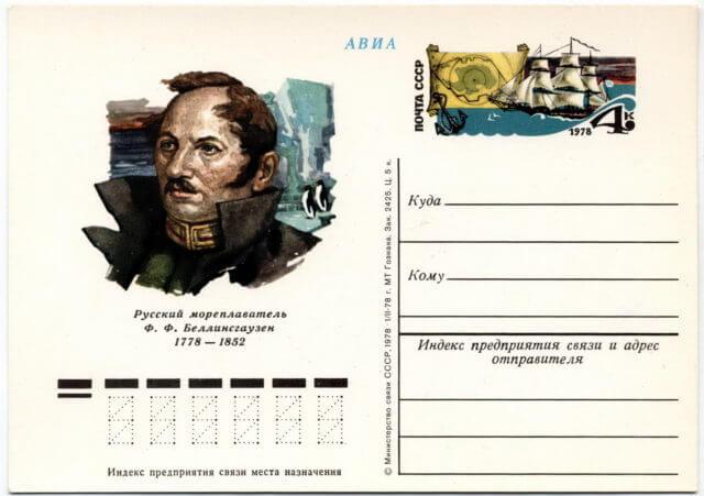 Белинсгаузен почтовая карточка