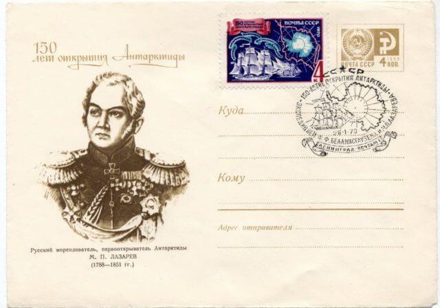 Конверт Лазарев 1970
