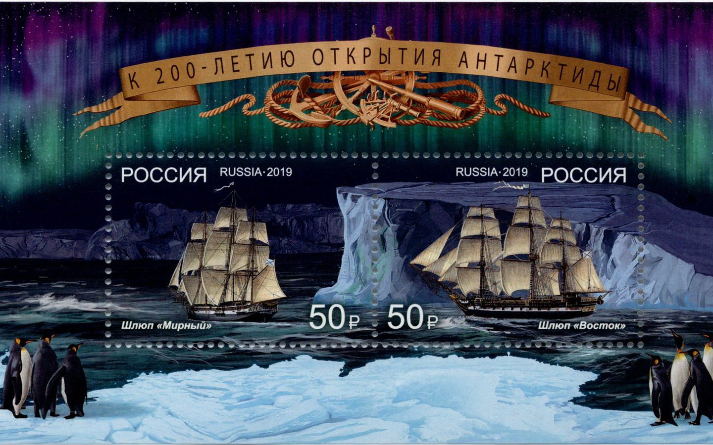 Открытие Антарктиды на почтовых марках СССР и России