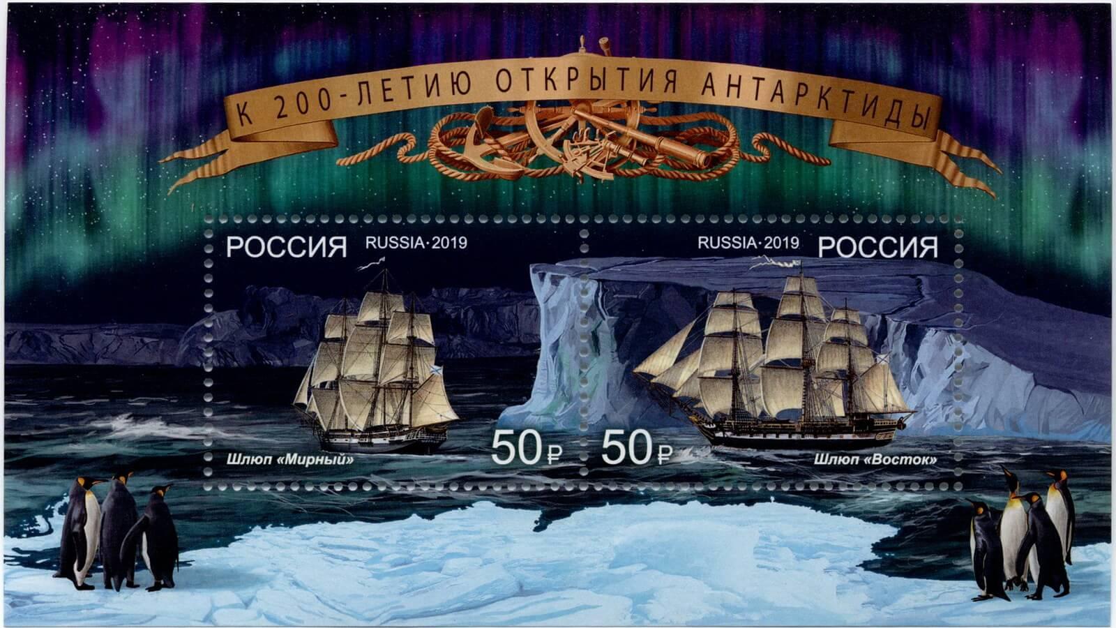 200 лет открытия Антарктиды - марки