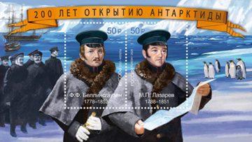 Марка в честь 200-летия открытия Антарктиды, Россия 2020