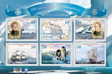 Малый лист марок «200-летие открытия Антарктиды». ДНР, 2020